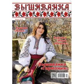 Журнал Вышиванка №105(3) фото
