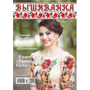 Журнал Вышиванка №103(1) фото