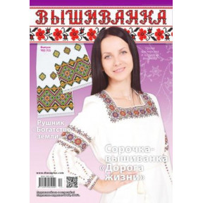 Журнал Вышиванка №102(12) фото