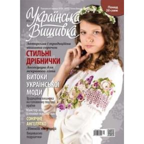 Журнал Украинская вышивка №36(5-7) фото