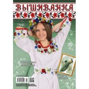 Журнал Вышиванка №88(8) фото