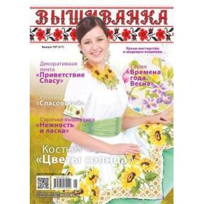 Журнал Вышиванка №107(5-7) фото
