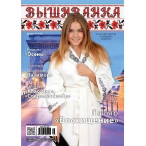 Журнал Вышиванка №111(11) фото