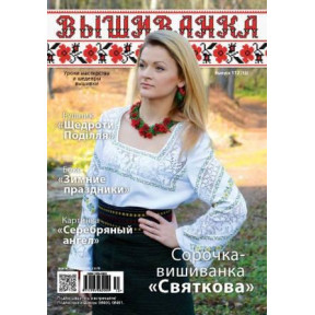 Журнал Вышиванка №112(12) фото