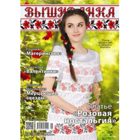 Журнал Вышиванка №113(1) фото