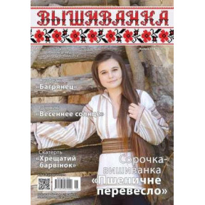 Журнал Вышиванка №116(5-7) фото