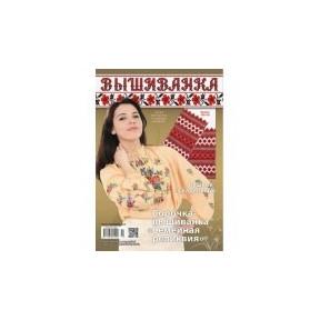 Журнал Вышиванка №100(10) фото