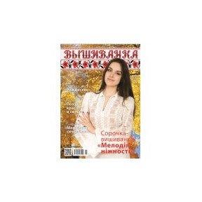 Журнал Вышиванка №119(11) фото