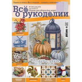 Журнал Все о рукоделии 9(44)/2016