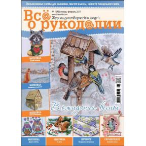 Журнал Все о рукоделии 1(46)/2017