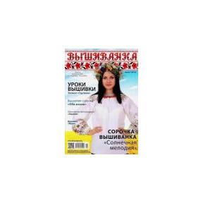 Журнал Вышиванка №126(8) фото