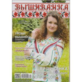 Журнал Вышиванка №127(9) фото