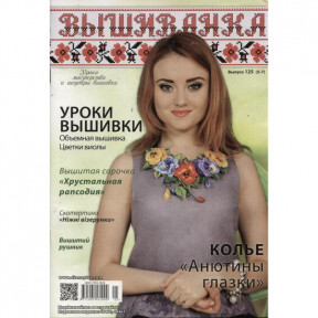 Журнал Вышиванка №125(5-7) фото