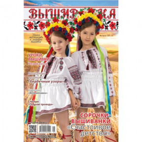 Журнал Вышиванка №131(1) фото