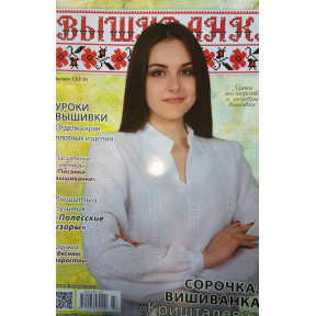 Журнал Вышиванка №133(3) фото