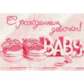 Набор для вышивки Сделай своими руками С рождением девочки С-21
