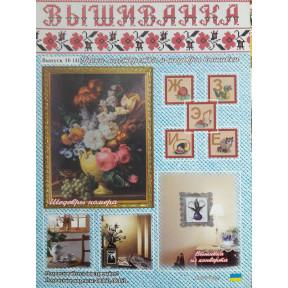 Журнал Вышиванка. Выпуск №16(4) фото