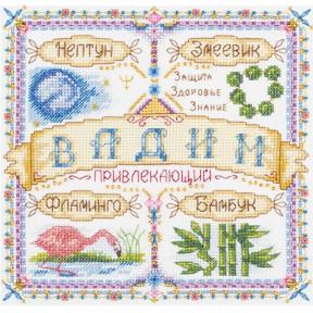 Набор для вышивки крестом Panna СО-1671  Именной оберег.Валентина