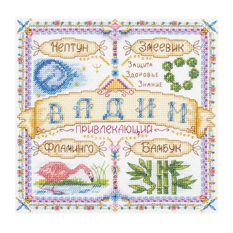 Набор для вышивки крестом Panna СО-1720 Именной оберег. Вадим