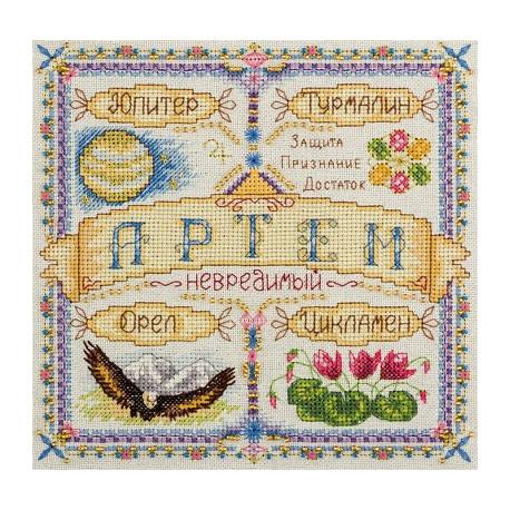 Набор для вышивки крестом Panna СО-1645 Именной оберег. Артем