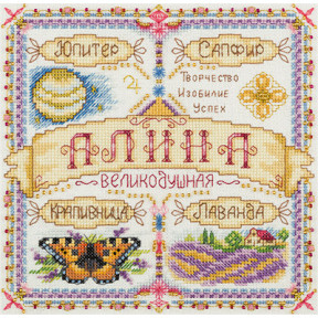 Набор для вышивки крестом Panna СО-1920 Именной оберег. Алина