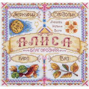 Набор для вышивки крестом Panna СО-1777 Именной оберег. Алиса