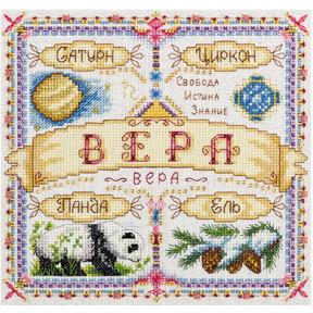 Набор для вышивки крестом Panna СО-1654 Именной оберег. Вера