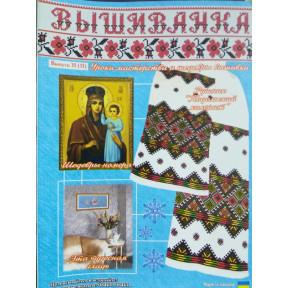Журнал Вышиванка Выпуск 31(11)