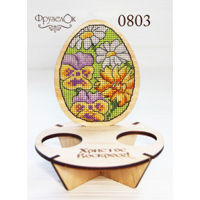 """Набор для вышивки крестом на деревянной основе ФрузелОк """"Писанка с подставкой"""" (на 2 яйца) 0803"""
