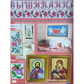 Журнал Вышиванка №2