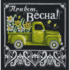 """Набор для вышивки крестом Чарівна Мить """"Привет, весна!"""" М-381"""