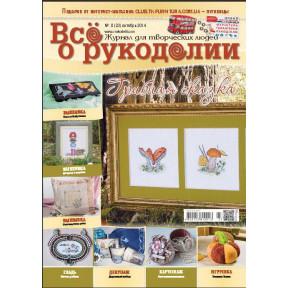 Журнал Все о рукоделии 8(23)/2014