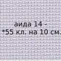 аида 14