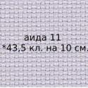 аида 11