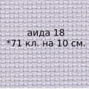 аида 18